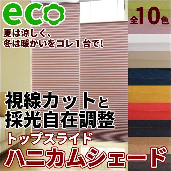 ハニカム構造 遮熱 断熱 保温 省エネ 節電 エコ 快適な空間づくり 日本製 ハニカムシェード トップスライド