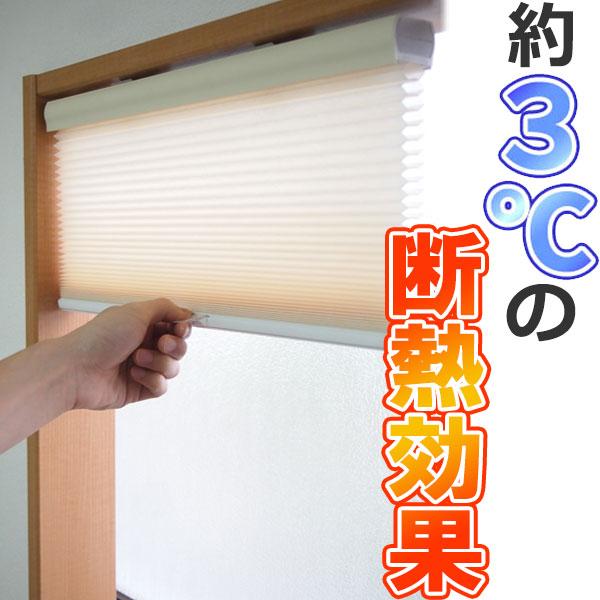 【送料無料】断熱 保温 スクリーン 夏も冬もこれ一台で快適! ハニカムスクリーン 節電 省エネスクリーン コードフリー スタンダード