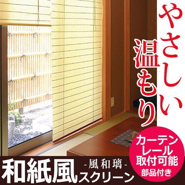 和紙風 障子風 和室 洋室 カーテンレールに取付け可能 スクリーン 簡単取付け 不織布 障子風ロールスクリーン ふわり