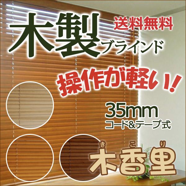 【送料無料】大好評 ブラインド 天然木35mm 木製ブラインドオーダー 軽量 操作か楽!薄型 ウッドブラインド 木香里35・35R