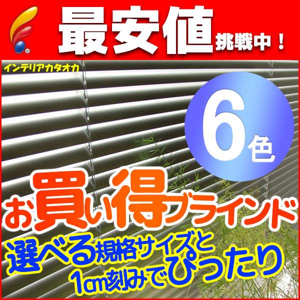 お買得!オーダー品ブラインド アルミブラインド ヨコ型ブラインド カリーノ25