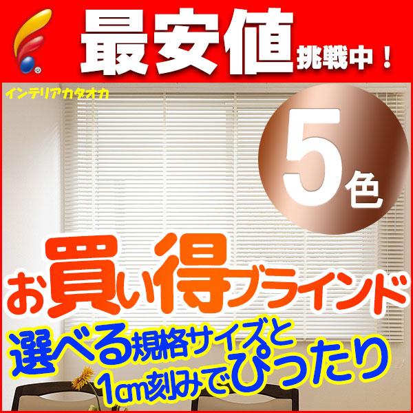 お買得!オーダー品ブラインド 木目調アルミブラインド ヨコ型ブラインド シャンディ25