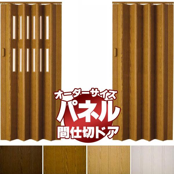 木目調パネルドア ブラウン ナチュラル ホワイト インテリア性の高いアコーディオン パネルドア オーダー品 クレア