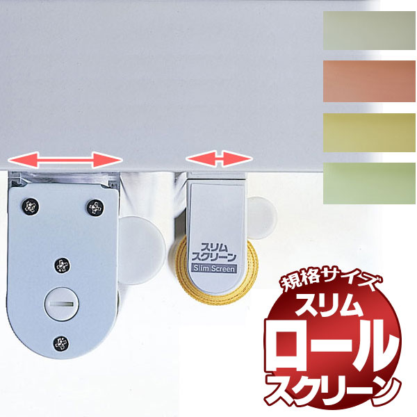 ロールスクリーン ロールカーテン 木ネジタイプ 既製品 スリムロールスクリーン (120×180)