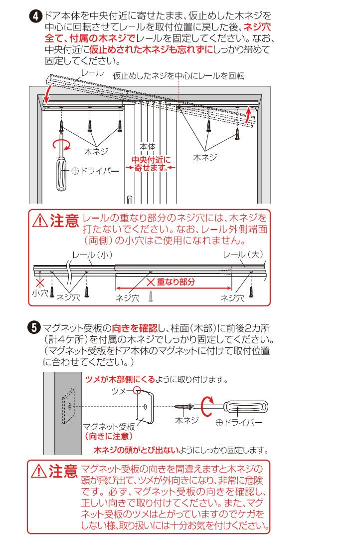 アコーディオンドア 規格品だからこそできる激安価格でアコーデイオンドア! アコーディオンドア NJ-2 間仕切り (150×180cm)