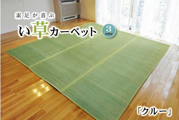 い草 上敷き お手入れ簡単 カーペット ユニット畳 ラグ 長方形 約286.5×286cm 本間4.5畳 夏用 い草クッション クルー 安心の実績 高価 買取 強化中 い草花ござ ブルー 流行のアイテム