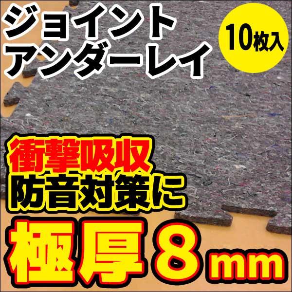ジョイントアンダーレイ アンダーレイ ジョイントマット 衝撃吸収 消音対策に 1ケース(10枚入り) (7.65平米施工可能)