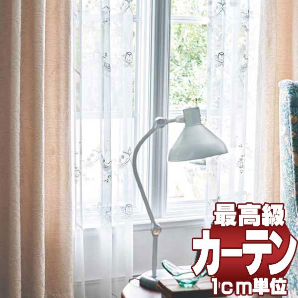 【送料無料】送料無料 本物主義の方へ、川島セルコン 高級オーダーカーテン filo スタンダード縫製 約1.5倍ヒダ Morris Design Studio エイコーン FF1004~1007