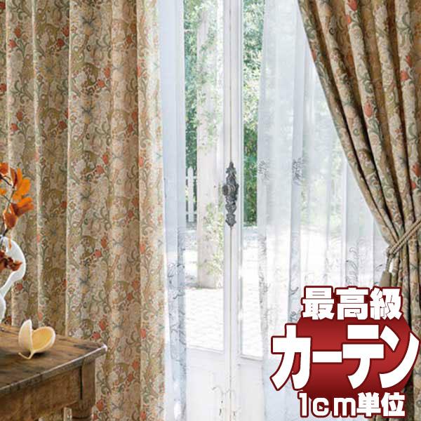 【スーパーSALE】送料無料 本物主義の方へ、川島セルコン 高級オーダーカーテン filo filo縫製 約2.3倍ヒダ Morris Design Studio ゴールデンリリーマイナー FF1019~1021