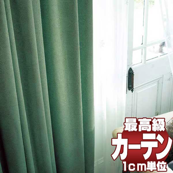 【スーパーSALE】送料無料 本物主義の方へ、川島セルコン 高級オーダーカーテン filo filo縫製 約2.3倍ヒダ Morris Design Studio マリーゴールド FF1028・1029