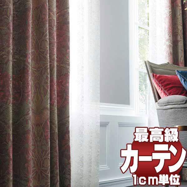 【スーパーSALE】送料無料 本物主義の方へ、川島セルコン 高級オーダーカーテン filo スタンダード縫製 約1.5倍ヒダ Morris Design Studio ハニーサクル&チューリップ FF1030~1032
