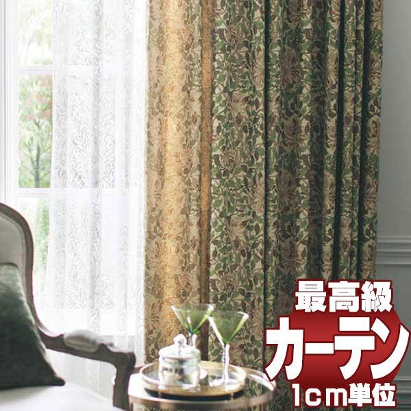 送料無料 本物主義の方へ、川島セルコン 高級オーダーカーテン filo filo縫製 約2.3倍ヒダ Morris Design Studio ハニーサクル FF1033・1034
