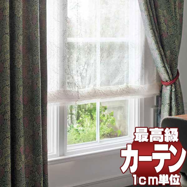 送料無料 本物主義の方へ、川島セルコン 高級オーダーカーテン filo スタンダード縫製 約1.5倍ヒダ Morris Design Studio ラーモ FF1038