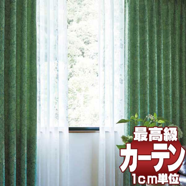 【スーパーSALE】送料無料 本物主義の方へ、川島セルコン 高級オーダーカーテン filo スタンダード縫製 約2倍ヒダ Morris Design Studio ジャスミン FF1039・1040