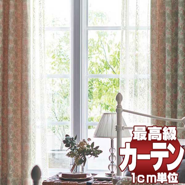 【New Year SALE】送料無料 本物主義の方へ、川島セルコン 高級オーダーカーテン filo スタンダード縫製 約1.5倍ヒダ Morris Design Studio アネモネ FF1041・1042