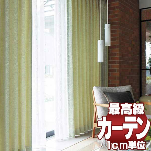 【スーパーSALE】送料無料 本物主義の方へ、川島セルコン 高級オーダーカーテン filo スタンダード縫製 約1.5倍ヒダ Morris Design Studio ラークスパア2 FF1045・1046