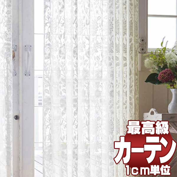 送料無料 本物主義の方へ、川島セルコン 高級オーダーカーテン filo filo縫製 約2.3倍ヒダ レース ヨコ使い・ウエイトテープ付き Morris Design Studio ピンクアンドローズレース FF1047