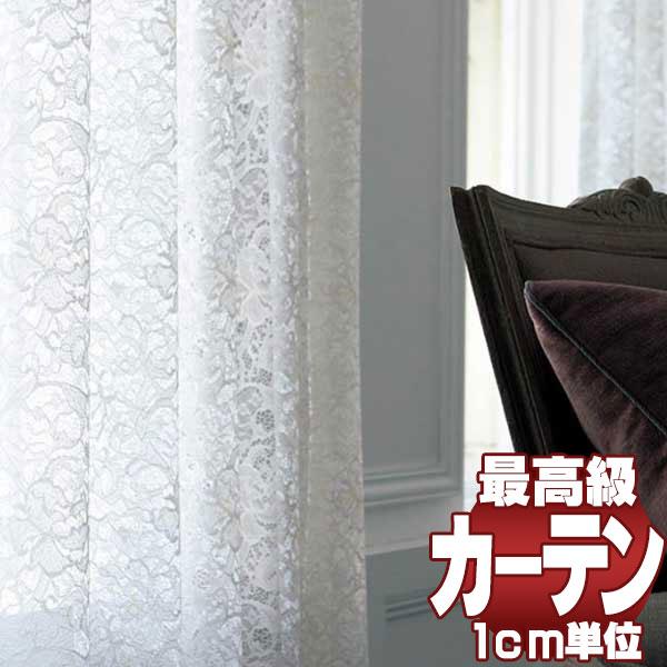 送料無料 本物主義の方へ、川島セルコン 高級オーダーカーテン filo スタンダード縫製 約1.5倍ヒダ レース ヨコ使い・ウエイトテープ付き Morris Design Studio ゴールデンリリーレース FF1048