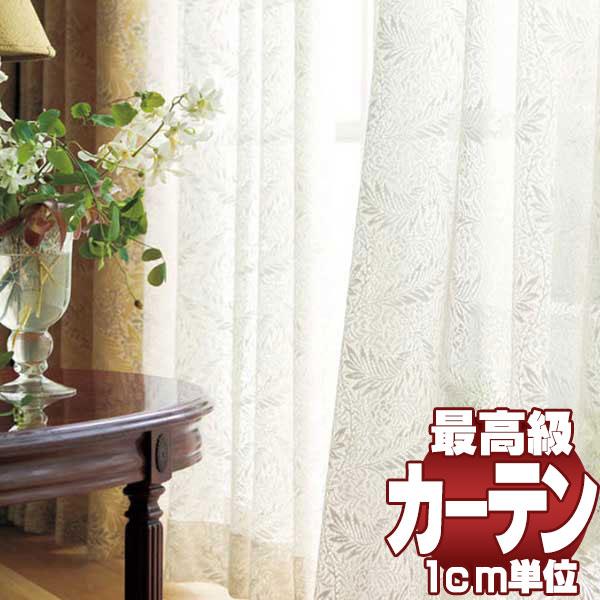 【送料無料】送料無料 本物主義の方へ、川島セルコン 高級オーダーカーテン filo filo縫製 約2.3倍ヒダ レース Morris Design Studio ラークスパーレース2 FF1056