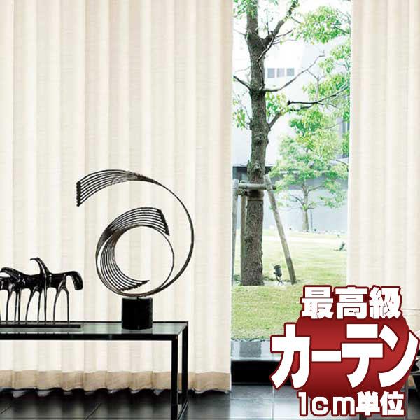 送料無料 本物主義の方へ、川島セルコン 高級オーダーカーテン filo プレーンシェード ドラム式(AR-63) hanoka アサナギ FF1075~1078