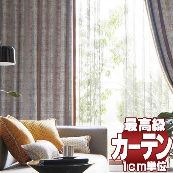 送料無料 本物主義の方へ、川島セルコン 高級オーダーカーテン filo filo縫製 約2.3倍ヒダ hanoka サルネ FF1082~1085