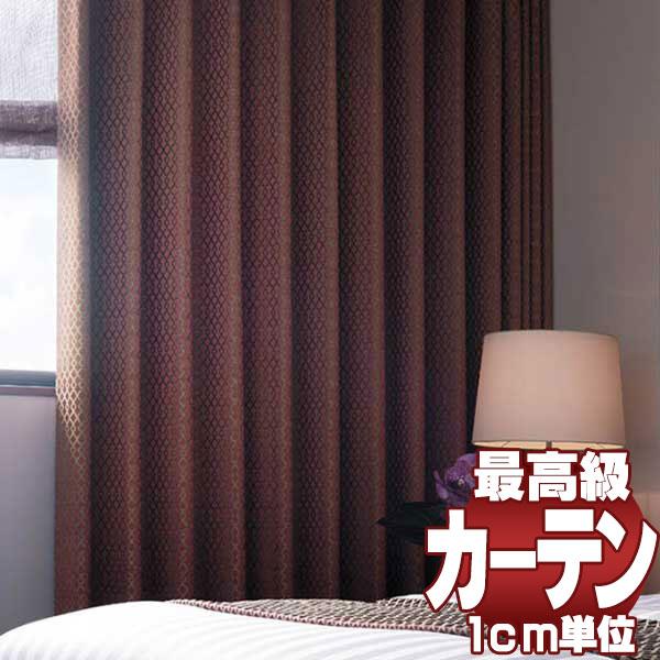 【送料無料】送料無料 本物主義の方へ、川島セルコン 高級オーダーカーテン filo スタンダード縫製 約1.5倍ヒダ hanoka キネティ FF1093~1095