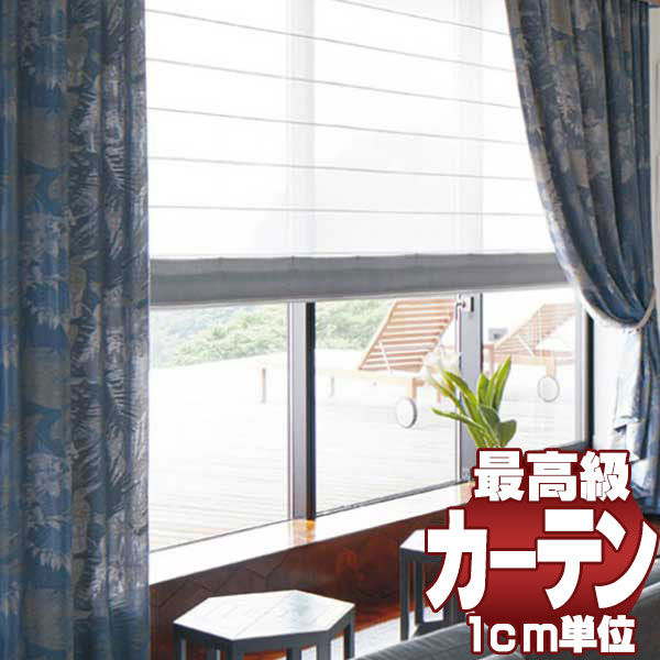 【送料無料】送料無料 本物主義の方へ、川島セルコン 高級オーダーカーテン filo スタンダード縫製 約2倍ヒダ hanoka トピリカ FF1096~1099