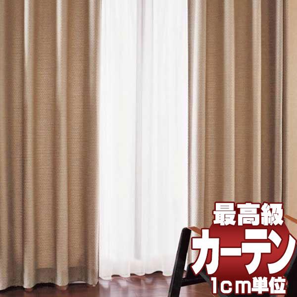 日本人気超絶の 送料無料 本物主義の方へ、川島セルコン 高級オーダーカーテン filo プレーンシェード ドラム式(AR-63) hanoka ハートサーイ FF1105・1106, クロギマチ c13d4973