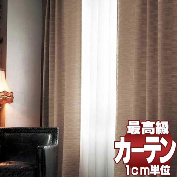 送料無料 本物主義の方へ、川島セルコン 高級オーダーカーテン filo プレーンシェード ドラム式(AR-63) hanoka パラテッシ FF1107・1108