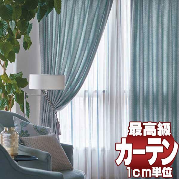 【送料無料】送料無料 本物主義の方へ、川島セルコン 高級オーダーカーテン filo スタンダード縫製 約1.5倍ヒダ hanoka ユビルス FF1114~1117