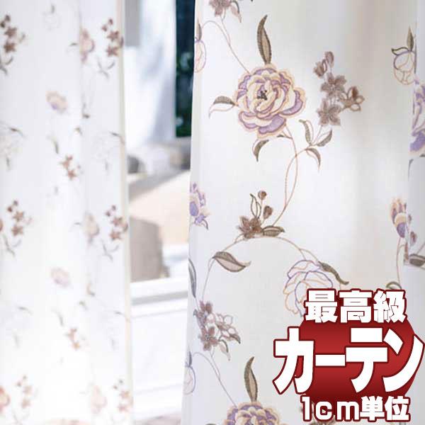【スーパーSALE】送料無料 本物主義の方へ、川島セルコン 高級オーダーカーテン filo スタンダード縫製 約1.5倍ヒダ hanoka ポリーレ FF1118・1119