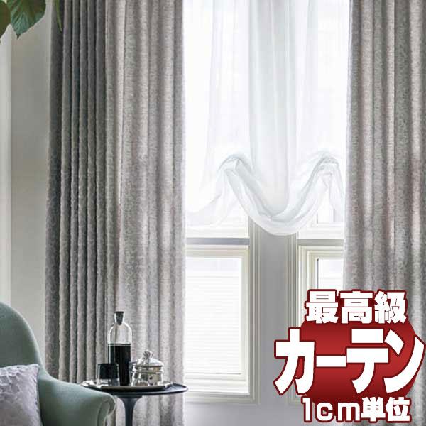 送料無料 本物主義の方へ、川島セルコン 高級オーダーカーテン filo スタンダード縫製 約1.5倍ヒダ hanoka ブリムラーエ FF1132~1134