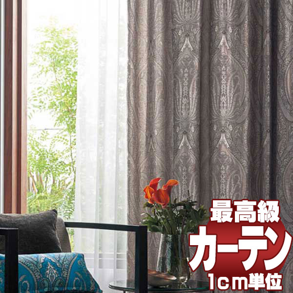 送料無料 本物主義の方へ、川島セルコン 高級オーダーカーテン filo プレーンシェード ドラム式(AR-63) Drapery ケンラン FF1157~1159