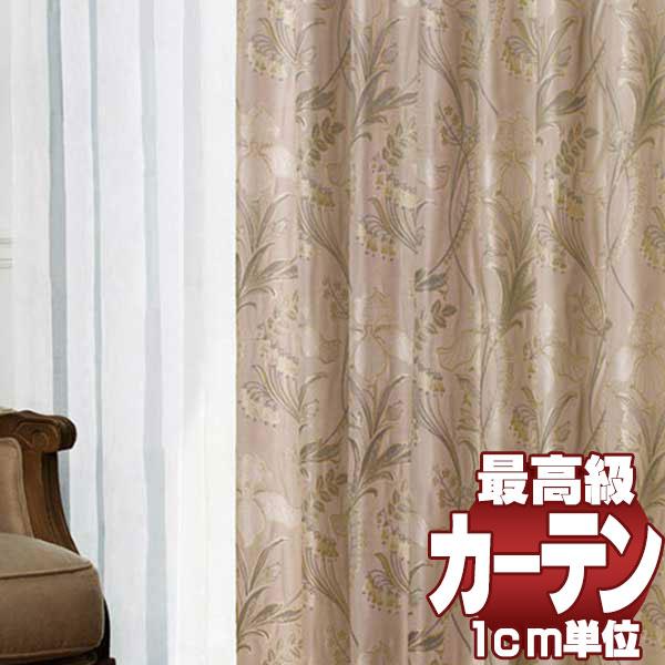 【スーパーSALE】送料無料 本物主義の方へ、川島セルコン 高級オーダーカーテン filo filo縫製 約2.3倍ヒダ Drapery ヌーボーアイリス FF1166・1167
