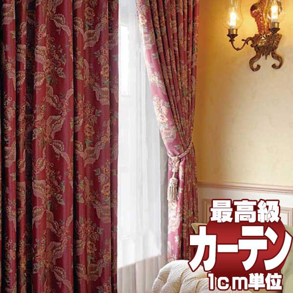 送料無料 本物主義の方へ、川島セルコン 高級オーダーカーテン filo filo縫製 約2.3倍ヒダ Drapery ビクトリアブーケ FF1173・1174