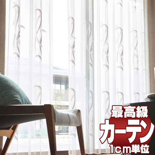 【スーパーSALE】送料無料 本物主義の方へ、川島セルコン 高級オーダーカーテン filo スタンダード縫製 約2倍ヒダ レース ヨコ使い・ウエイトテープ付き Transparent ハナカグヤ FF1189・1190