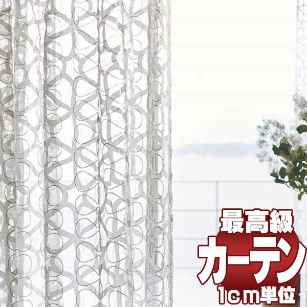 【スーパーSALE】送料無料 本物主義の方へ、川島セルコン 高級オーダーカーテン filo スタンダード縫製 約1.5倍ヒダ レース Transparent ルリンクラ FF1193