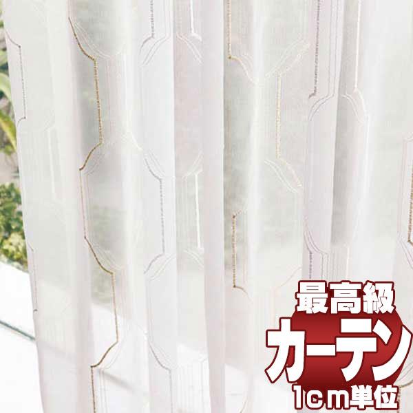 【スーパーSALE】送料無料 本物主義の方へ、川島セルコン 高級オーダーカーテン filo スタンダード縫製 約1.5倍ヒダ レース Transparent プサービ FF1194・1195