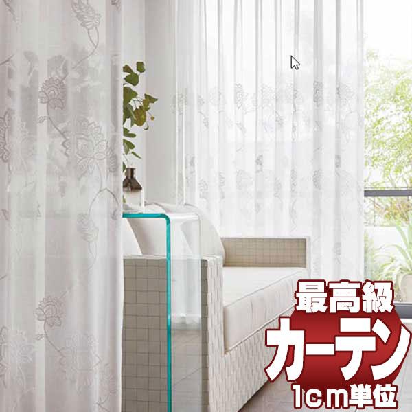 送料無料 本物主義の方へ、川島セルコン 高級オーダーカーテン filo filo縫製 約2.3倍ヒダ レース ヨコ使い・裾刺繍 Transparent ネネリージュ FF1196