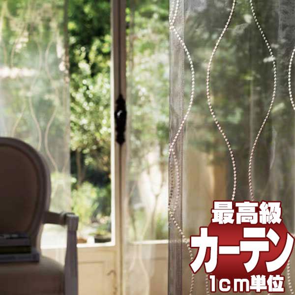 【スーパーSALE】送料無料 本物主義の方へ、川島セルコン 高級オーダーカーテン filo スタンダード縫製 約1.5倍ヒダ レース Transparent ノミモス FF1197・1198