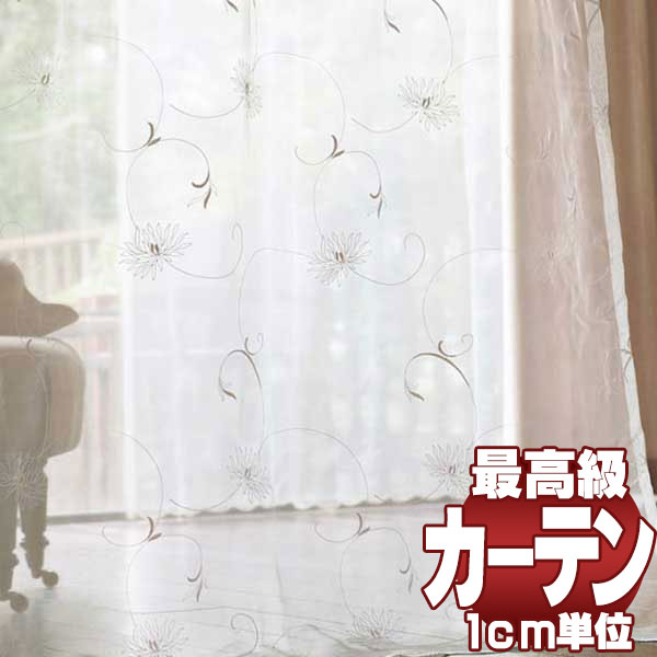 【スーパーSALE】送料無料 本物主義の方へ、川島セルコン 高級オーダーカーテン filo filo縫製 約2.3倍ヒダ レース ヨコ使い・裾刺繍 Transparent ヴィオランテ FF1199