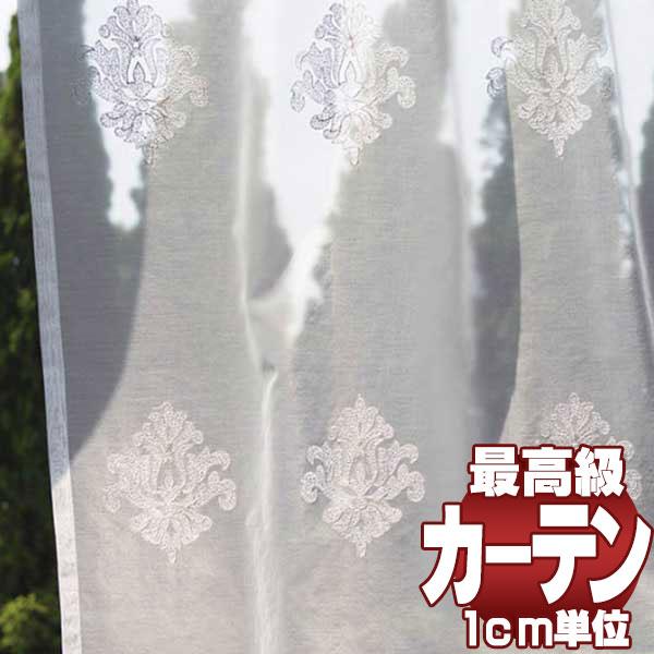 【スーパーSALE】送料無料 本物主義の方へ、川島セルコン 高級オーダーカーテン filo スタンダード縫製 約1.5倍ヒダ レース Transparent ゼミッタ FF1200