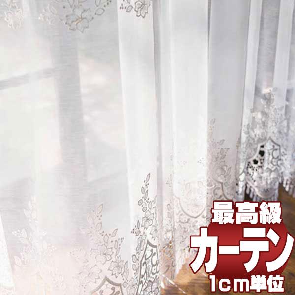 【スーパーSALE】送料無料 本物主義の方へ、川島セルコン 高級オーダーカーテン filo filo縫製 約2.3倍ヒダ レース ヨコ使い・裾刺繍 Transparent レドンド FF1201