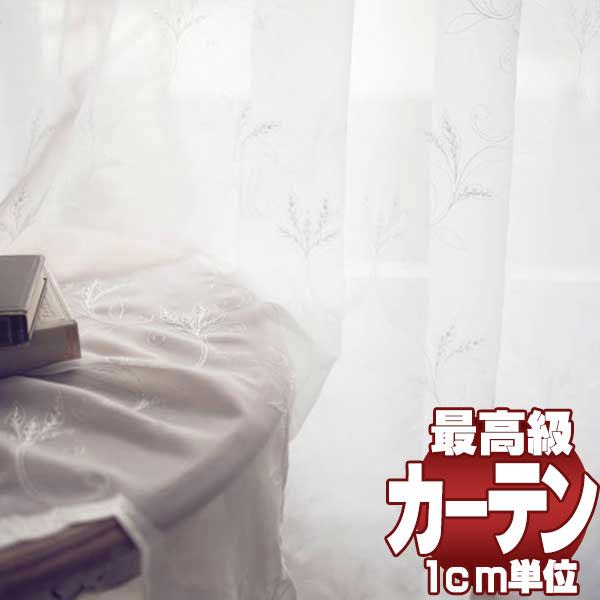 【スーパーSALE】送料無料 本物主義の方へ、川島セルコン 高級オーダーカーテン filo filo縫製 約2.3倍ヒダ レース ヨコ使い・裾刺繍 Transparent プレーデンス FF1203
