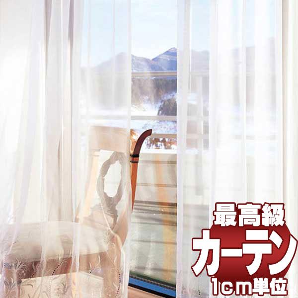【スーパーSALE】送料無料 本物主義の方へ、川島セルコン 高級オーダーカーテン filo スタンダード縫製 約2倍ヒダ レース ヨコ使い・裾刺繍 Transparent モエッシー2 FF1205