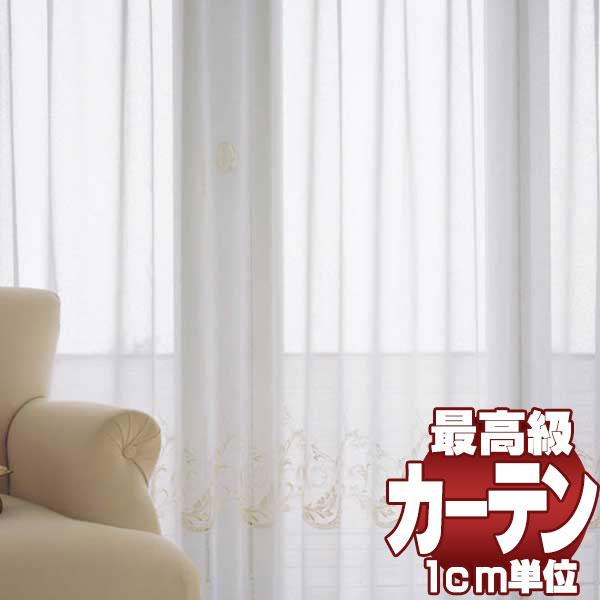 【スーパーSALE】送料無料 本物主義の方へ、川島セルコン 高級オーダーカーテン filo スタンダード縫製 約2倍ヒダ レース ヨコ使い・裾刺繍 Transparent アペリンサ FF1206