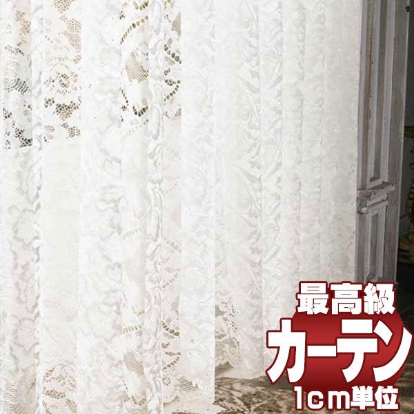 【送料無料】送料無料 本物主義の方へ、川島セルコン 高級オーダーカーテン filo スタンダード縫製 約2倍ヒダ レース ヨコ使い・裾刺繍 Transparent サガークス FF1207