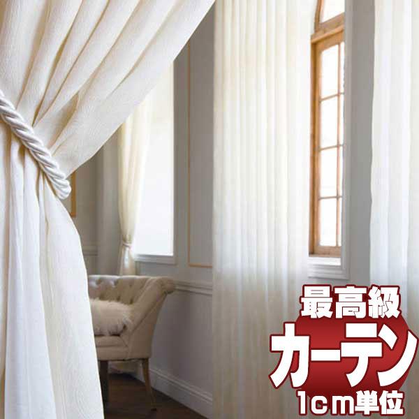 【送料無料】送料無料 本物主義の方へ、川島セルコン 高級オーダーカーテン filo スタンダード縫製 約1.5倍ヒダ レース Transparent カシミールボーダー FF1208・1209