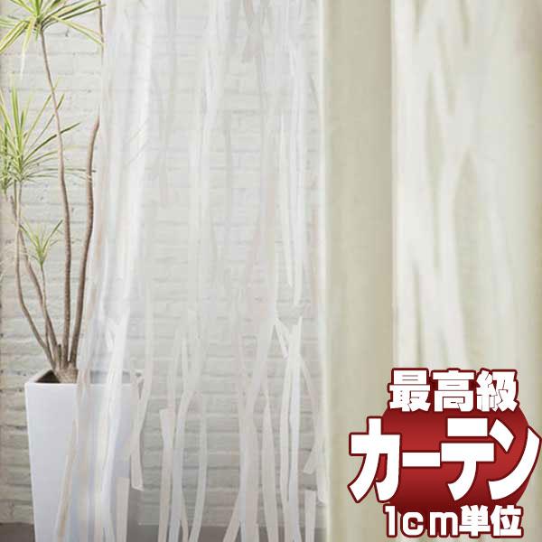 【送料無料】送料無料 本物主義の方へ、川島セルコン 高級オーダーカーテン filo スタンダード縫製 約2倍ヒダ レース Transparent カウリス FF1212