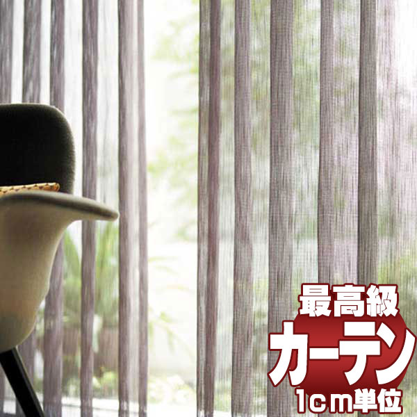 【送料無料】送料無料 本物主義の方へ、川島セルコン 高級オーダーカーテン filo filo縫製 約2.3倍ヒダ レース ヨコ使い・ウエイトテープ付き Transparent コニトッコ FF1213~1215